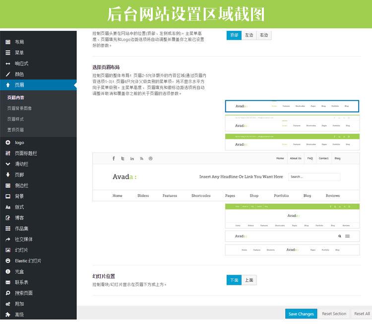 Avada V7.3.1 汉化主题 含密钥可自己后台更新   主题插件均汉化   云典讲堂教程 最新版插图