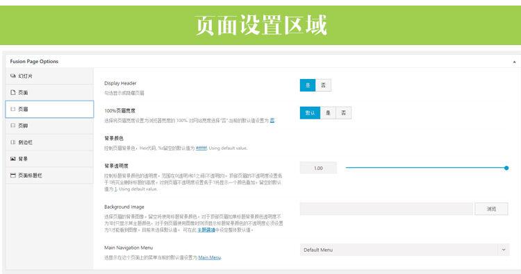 Avada V7.3.1 汉化主题 含密钥可自己后台更新   主题插件均汉化   云典讲堂教程 最新版插图4