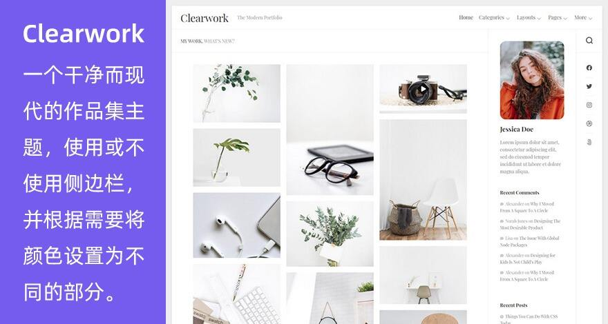 WordPress 作品展示博客主题 -Clearwork