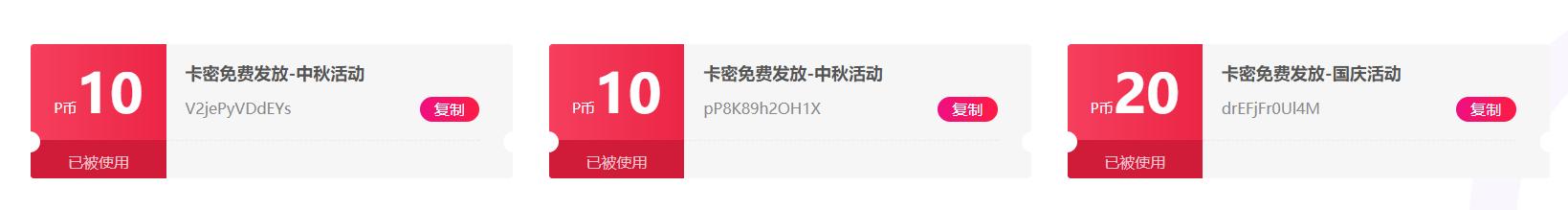 RiPro优惠码插件1.21版本_支付购买资源优惠码、开通会员专用优惠码