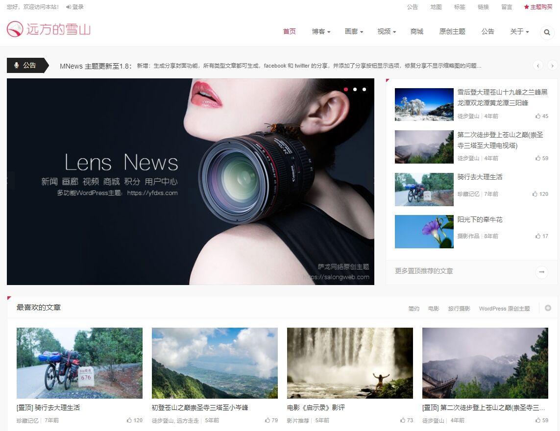 LensNews -多功能媒体资讯商城wordpress主题