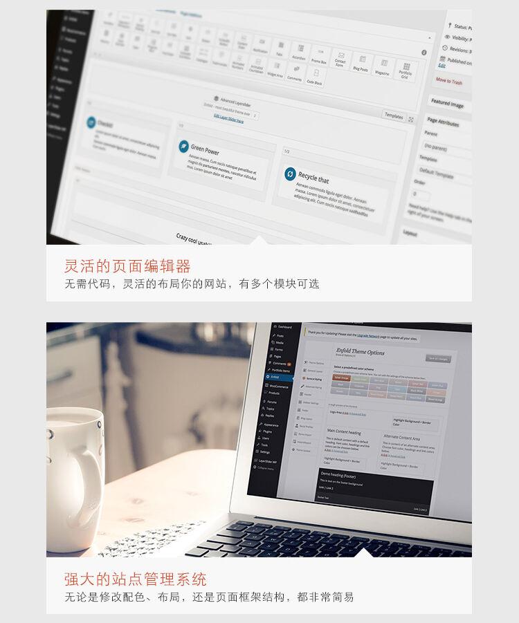 enfold主题汉化版-极速简洁的wordpress多用途主题