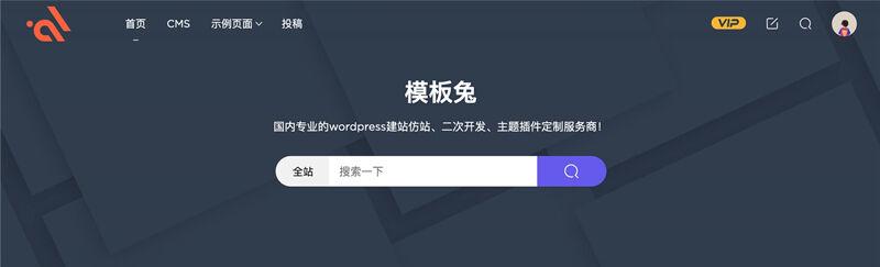 Modown 付费下载-付费资源-vip会员 WordPress主题