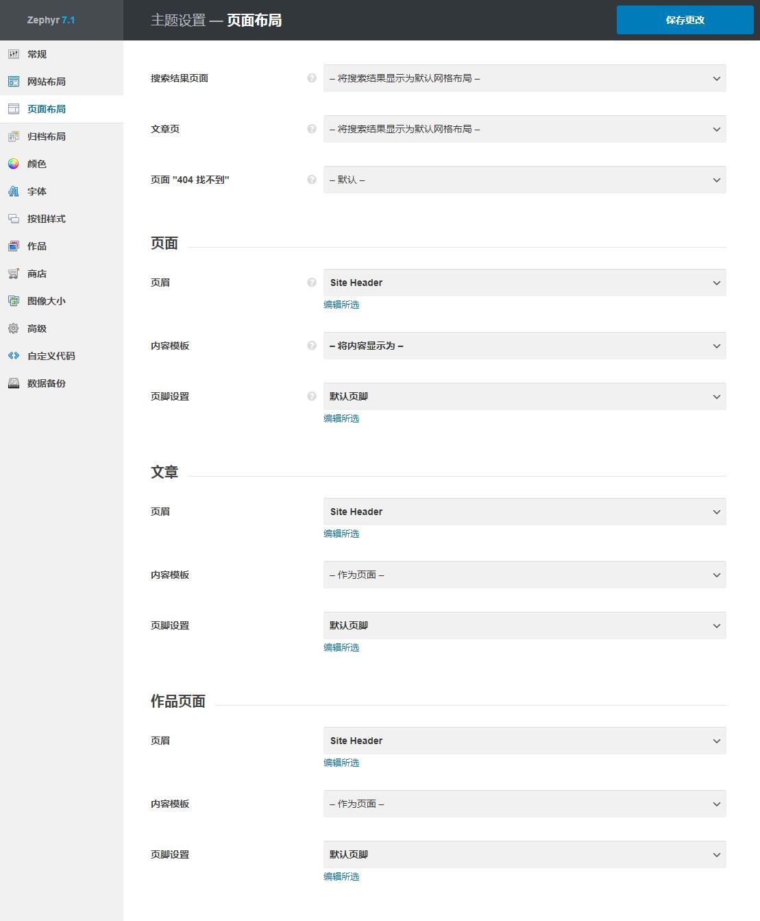 Zephyr 深度汉化主题-多用途原质化设计WordPress商业主题