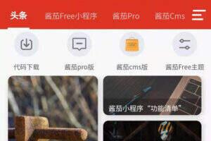 jiangqie酱茄小程序开源版-wordpress免费小程序