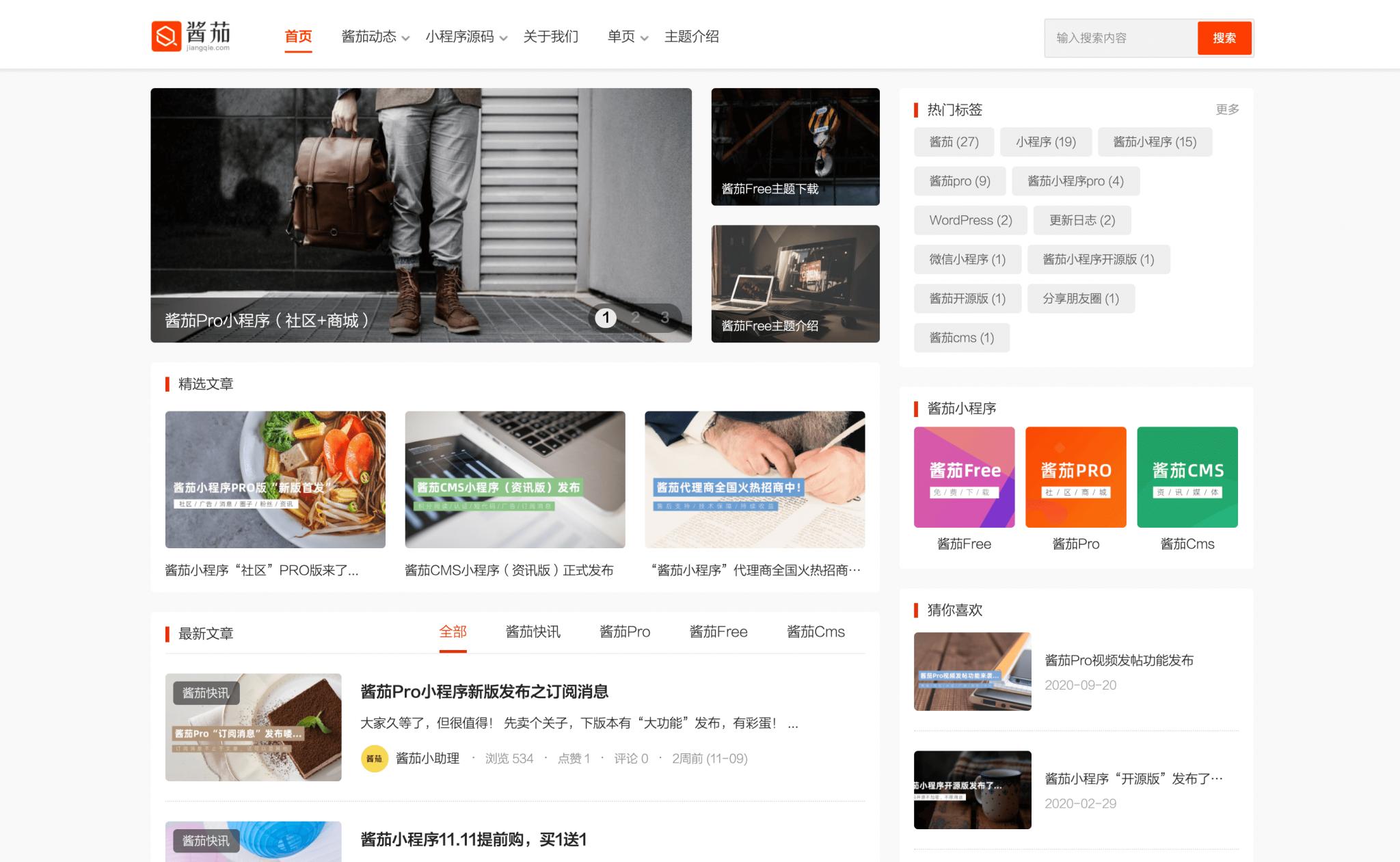 jiangqie酱茄主题-博客资讯自媒体wordpress主题小程序版