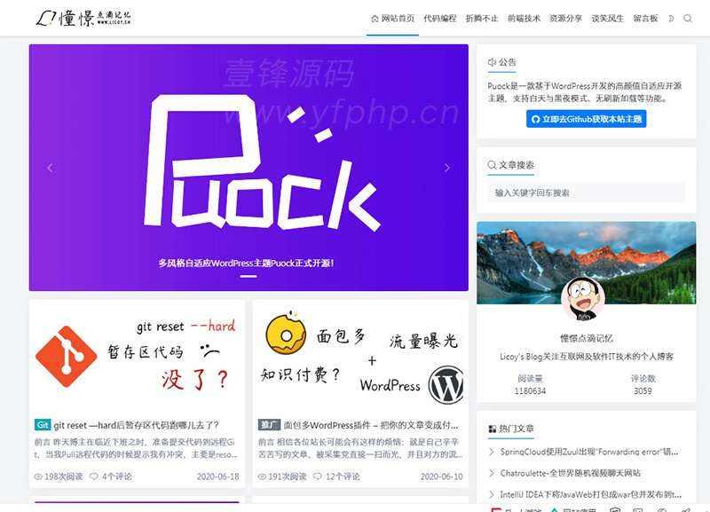 Puock -多样式自适应WordPress CMS主题