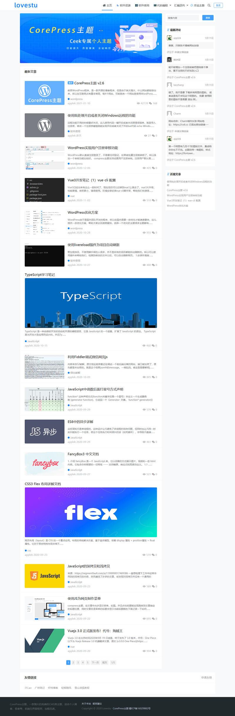 CorePress主题-个人网站、极客网站、CMS wordpress主题