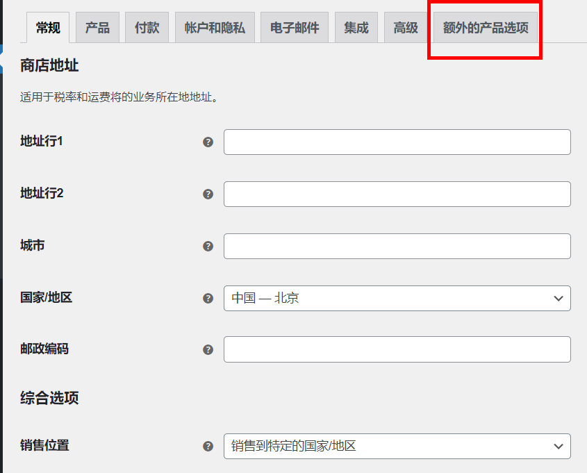 WooCommerce Extra Product Options商城额外产品选项插件