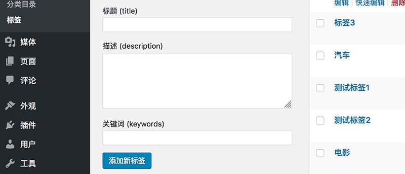 主题巴巴WordPress SEO插件