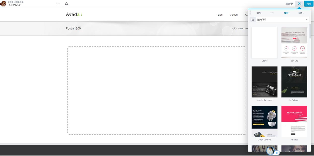 Beaver Builder Pro-WordPress可视化网页设计器插件