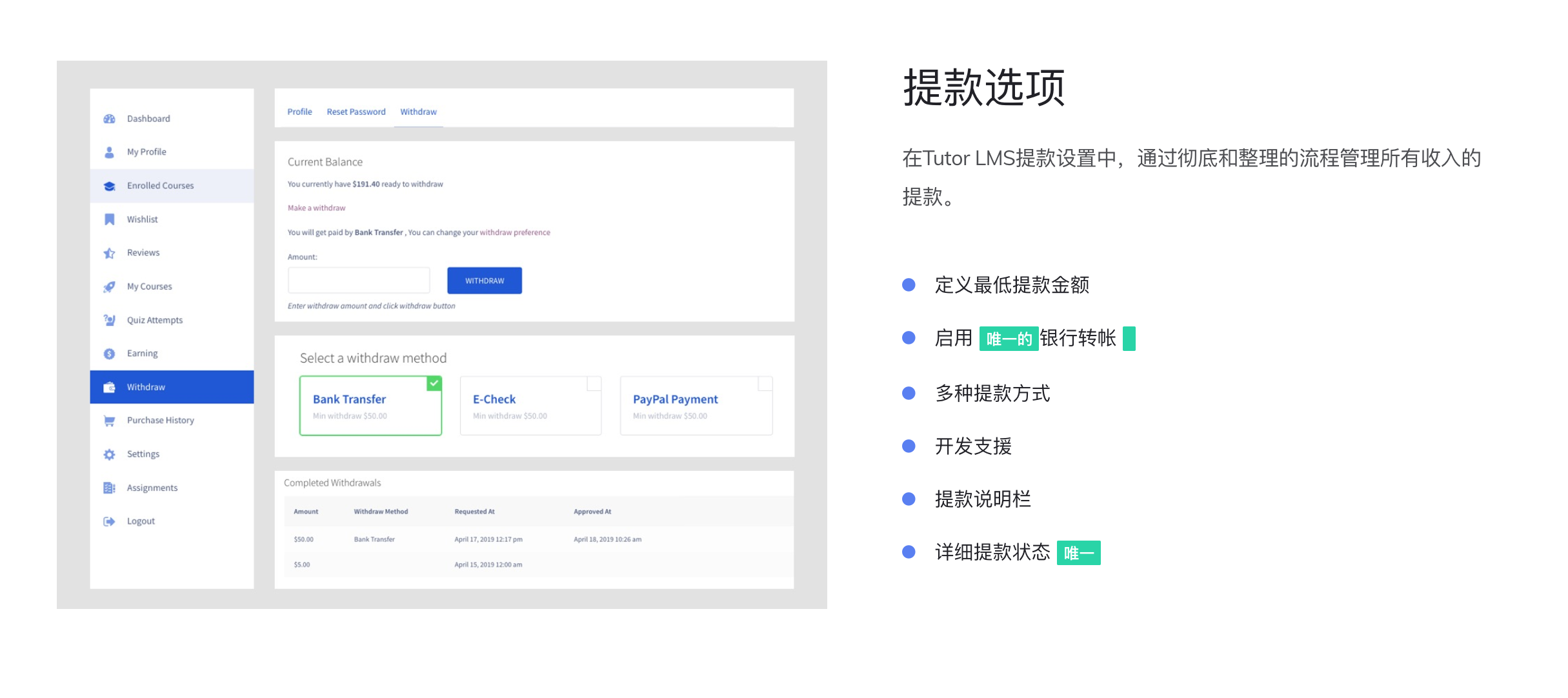 Tutor LMS Pro WordPress Plugin 智能、简单、可扩展在线学习系统插件