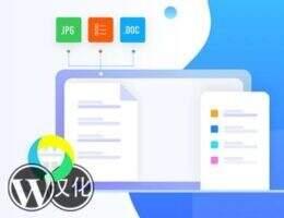 weDocs汉化版-WordPress文档管理插件