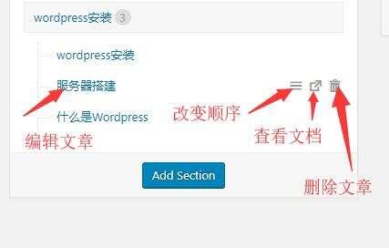 weDocs使用教程
