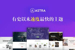 Astra主题 -史上最快的轻量化WordPress通用主题