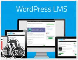 LearnPress 汉化版 -WordPress 在线教育LMS 系统插件