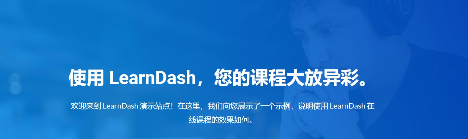 使用 LearnDash,您的课程大放异彩。