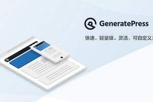 GeneratePress -WordPress最完美的轻量级主题