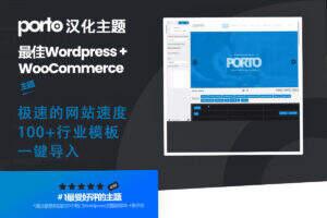 Porto 汉化版-wordpress跨境电商网站主题