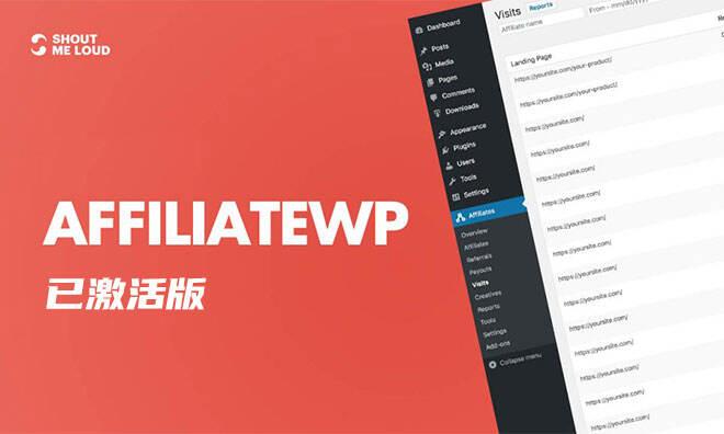 AffiliateWP  WordPress联盟营销插件
