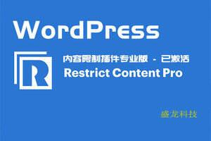 Restrict Content Pro 汉化版- WordPress会员内容开发限制管理插件