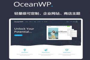 OceanWP 汉化版-多用途可定制轻量级WordPress主题
