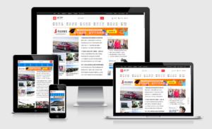 大型综合门户网站主题-WordPress主题(正版授权)