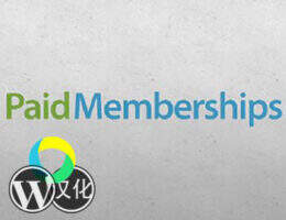 Paid Memberships Pro -WordPress会员管理系统插件