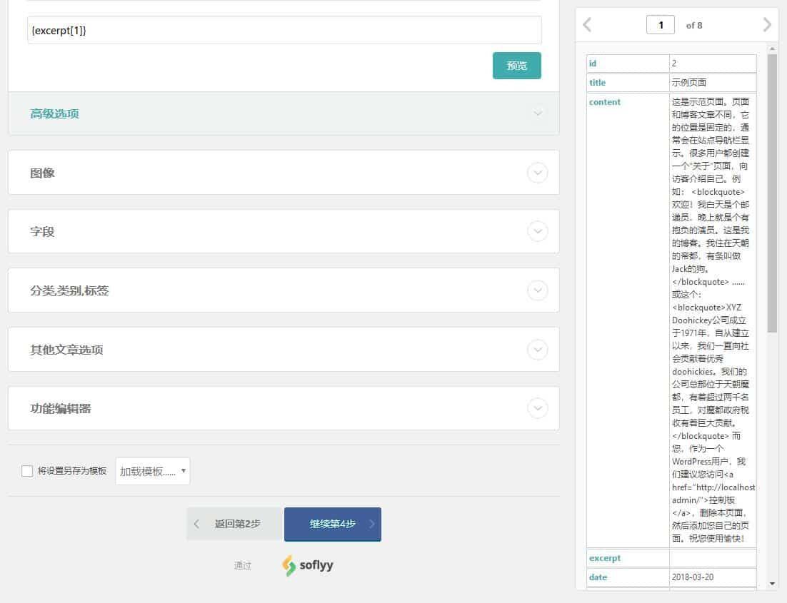 WP All Import Pro汉化版-WordPress专业数据导入插件(送Addons)