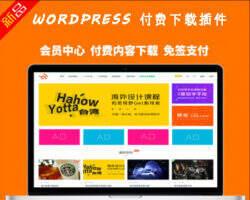 Erphpdown 会员付费下载-付费阅读-多渠道支付专业版wordpress插件