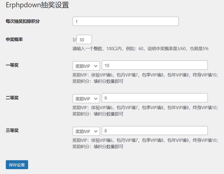 Erphpdown addon draw使用设置方法