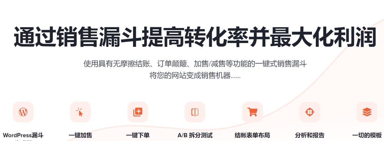 CartFlows Pro 汉化版-提升销售转化率WooCommerce营销插件