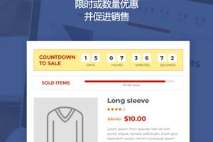 YITH WooCommerce Product Countdown Premium WooCommerce产品倒计时插件