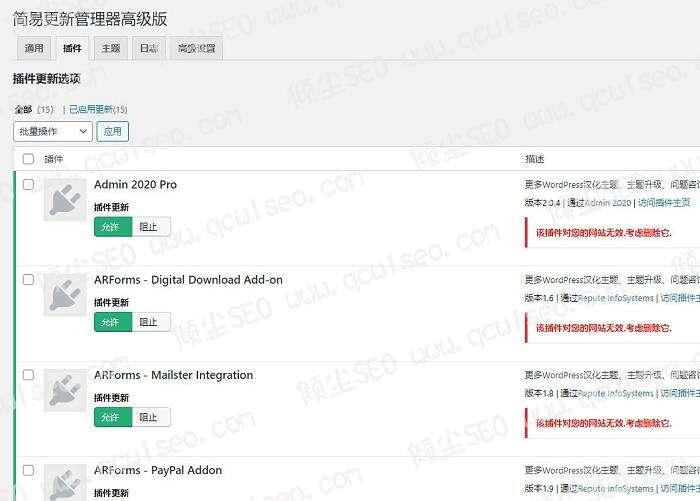 Easy Updates Manager Premium汉化版-后台设置2