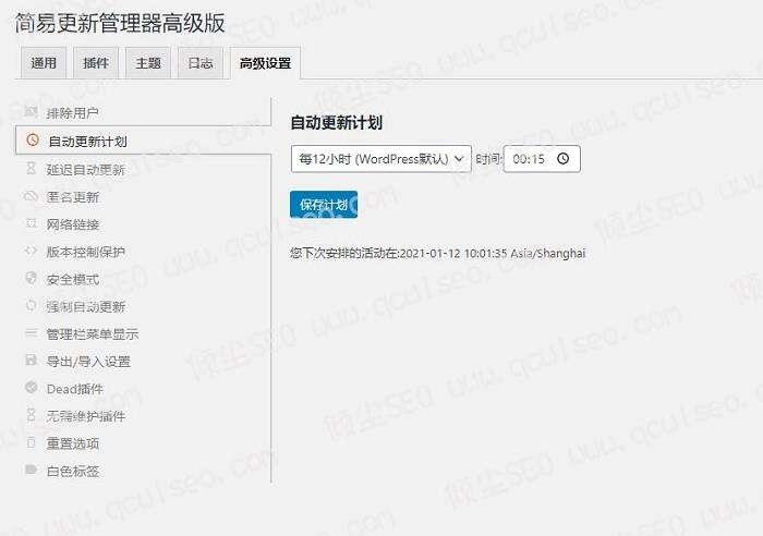 Easy Updates Manager Premium汉化版-后台设置3