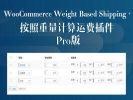 WooCommerce Weight Based Shipping-WooCommerce 按照重量计算运费插件