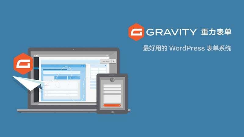 Gravity Forms 汉化版-WordPress重力表单插件