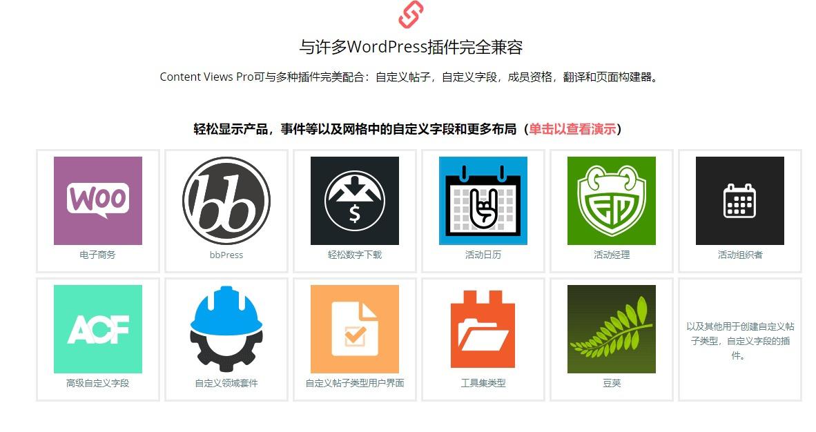 Content Views PRO -WordPress过滤器和网格插件