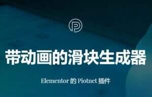Piotnet Addons For Elementor Pro -elementor增强插件