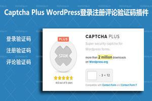 Captcha Plus by BestWebSoft 汉化版-WordPress网站验证码插件