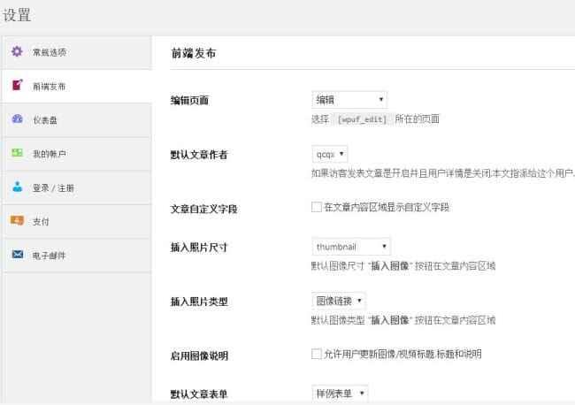 WP User Frontend 汉化版-WordPress前端用户中心