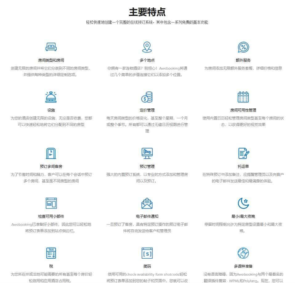 AweBooking插件功能