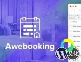 AweBooking 汉化版-WordPress在线酒店预订插件