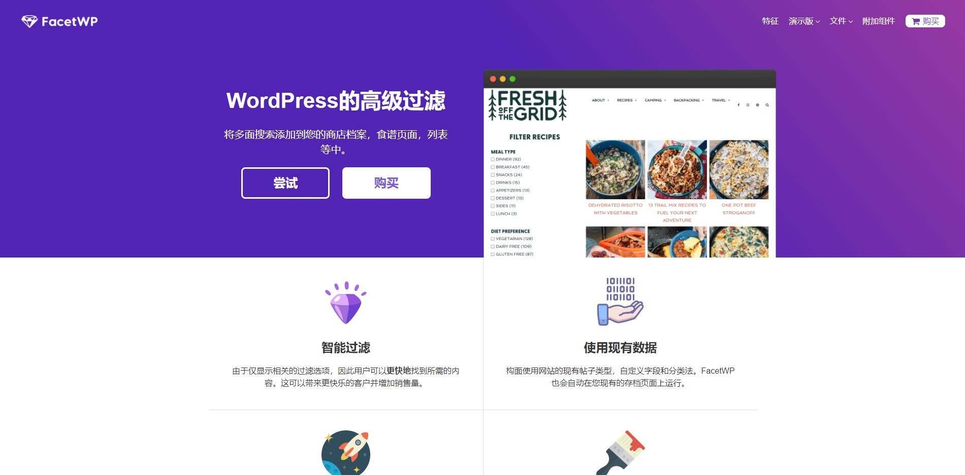 FacetWP 汉化版-多维度筛选器wordpress插件