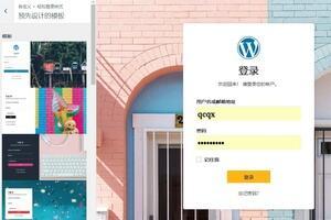 Easy Login Styler Pro汉化版-前端登陆样式WordPress插件