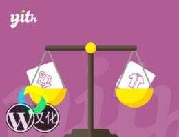 YITH WooCommerce Compare汉化版-WordPress产品比较插件