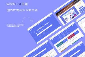 wpzt-hot主题-WordPress资源下载主题(国产主题推荐)