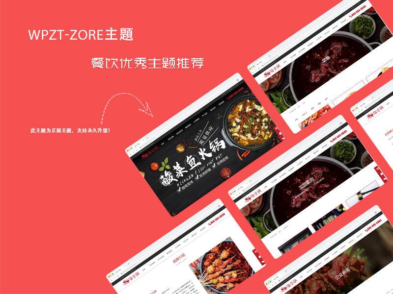 wpzt-zore主题-WordPress餐饮类企业主题
