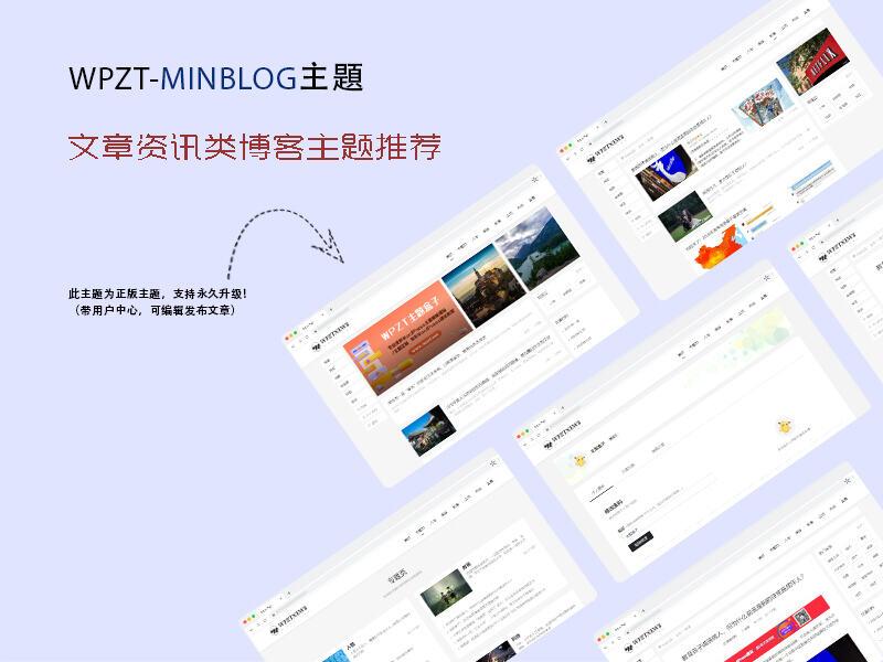 wpzt minblog主题-WordPress简洁博客资讯主题